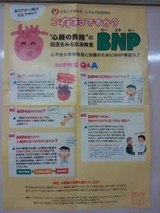 BNP検査の啓蒙ポスター